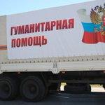 Гуманитарный конвой из России пересек границу с Украиной http://t.co/HRfOKnewbX #ДНР #Донецк #Луганск http://t.co/o2OpitjwSa