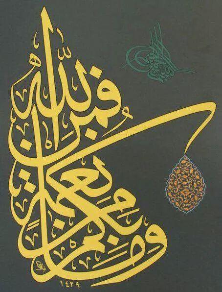 """Abbas el-Bağdâdî'ye ait Celî Sülüs """"Sizde nimet namına ne varsa hepsi Allah'tandır."""" (Nahl/53) Hayırlı cumalar http://t.co/pcTLd45w1P"""