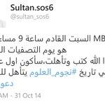 السبت #سلطان_الصبحي يدخل في التصفيات النهائية لمسابقة #نجوم_العلوم وفي حال تأهله سيكون أول عماني يتأهل للنهائي http://t.co/7L0Md12Ywo