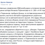 Пореченкову грозит от 7 до 12 лет тюрьмы. http://t.co/QAud1UJhCU