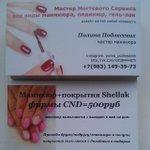 #красноярск #визитки#маникюркрасноярск #маникюр#шеллаккрасноярск #шеллак #cnd#shellak #надом #запись #красноярск http://t.co/qkiuu5AYFT