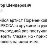 Шендерович о вчерашнем идиоте в каске Pressa #пореченковтеррорист http://t.co/MSeZf7TbPP