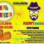 3 ноября Ульяновск вновь погрузится в «Ночь искусств». Полная программа http://t.co/7hTzOWKG1w http://t.co/YofsLEINeb