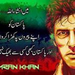 IMRAN KHAN @ImranKhanPTI & #ShahramKhanTarakai, the true Leaders. #AJIP has been supporting #AzadiDharna 4 #NayaKpk http://t.co/CbUQbQj45C