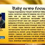 УИХ-ын гишүүн С.Ганбаатар:Монгол улс төлбөрийн чадваргүй болсон /видео/ https://t.co/j0YR4idif3 http://t.co/7arnkmlw5G