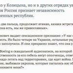 Один из главарей банд в ЛНР некий Козицын откровенничает с корреспондентом Газета.ру о сбитом Боинге и ядерной бомбе http://t.co/iXFCDB648Q