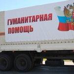 Машины с российской гуманитарной помощью прибыли в Донецк и Луганск http://t.co/jNxGMkFrfH