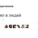 Микаль аль-Бариджин: «Я не стрелял в людей, я стрелял в джиннов, но почему-то ранил в голову либеральных муджахидов» http://t.co/kRlqzqC3in