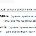 Специально для тех, кто презрительно фыркает на Хэллоуин: Википедия предлагает отметить воистину русский праздник: http://t.co/ba2A13QX9v