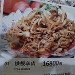 Аймаар хоол. Темер хонины мах, темер загас гэнэ дээ. Дийлдэх уу! Унэтэй рестораны меню http://t.co/wnZBTRmZaY