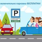 С 1 по 4 ноября включительно парковка бесплатна! Желаем вам отличных выходных :) http://t.co/hLFGeWNby9