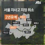 [JTBC 뉴스룸] 서울교육청, 6개 자사고 지정취소 확정. 교육부는 곧바로 처분을 즉시 취소하라고 시정명령을 내렸고, 해당 자사고들도 법적 대응에 나서기로. http://t.co/ptLstMqAeD http://t.co/tR2YDfoilz