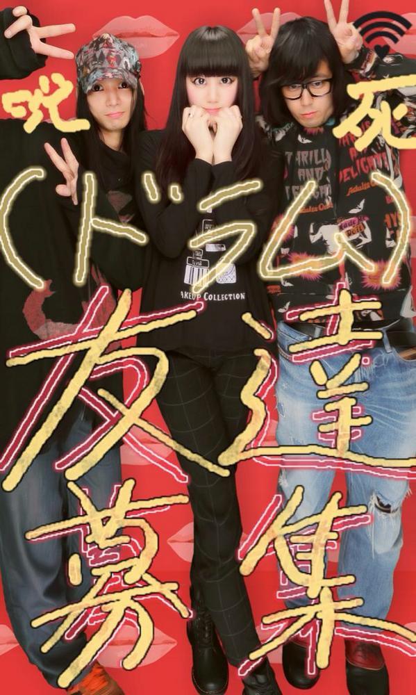 【拡散お願いします!重大発表】アーバンギャルドが新メンバー兼友達を大募集 - 音楽ナタリー http://t.co/BEAEaXL9t4 http://t.co/E9K6wbCAnM