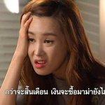 """""""คอนBTS JYP ไม่ใช่ไม่อยากไปนะ ติดเรียนว่ะ"""" แต่เหตุผลจริงๆคือ..... #ไม่มีเงินก็บอกไม่มีเงิน http://t.co/fpZpdl4YhD"""