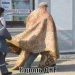Король ДНР http://t.co/5eryH7Ci1S