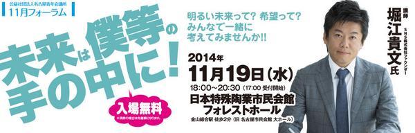 【シェア大歓迎!@takapon_jp がやって来るヤァ!ヤァ!ヤァ!】名古屋青年会議所11月フォーラムのご案内です。基調講演に堀江貴文氏をお呼びし「共助」について考えます。http://t.co/QtWyZhz1lD http://t.co/h20CZbKIvk