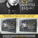 We prepare Chanyeol birthday advertise banners inside Seoul metro train Line 4 total 100 banners♥ http://t.co/izsqW8YdUa