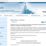 Сайт горсовета поддержал выборы в ЛНР разместив информацию о них, затем сайт отключили, но мы нашли скриншот http://t.co/jgfEQKdru9