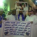 الأمير عبدالرحمن بن مساعد رئيس نادي الهلال يستقبل مشجعين عمانيين حضروا لمساندة الهلال في النهائي غداً. http://t.co/f5gove9jjL