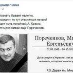 #Украина #Россия #Война Хорошие стихи о плохом человеке... #пореченковтеррорист http://t.co/yk2wSdsBo3