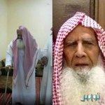 وفاة الشيخ بشير صديقي في #بريدة ، حيث تخرج على يديه قضاة وعلماء خلال 51 عاماً .  #بشير_أحمد_صديقي #السعودية #القصيم - http://t.co/C9waOYrsER