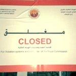 """. #الهيئة_الملكية تُغلق سوبر ماركت """"الحنيني"""" في حي الخليج بالجبيل الصناعية لمخالفته الأنظمة والتعليمات عبر@MoazRajb . http://t.co/D1jWNJrhfG"""