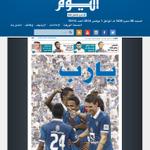 غلاف صحيفه #اليوم يااااااارب #الهلال http://t.co/NKBKRLgDi1