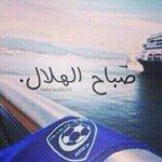 صباحكم باذن الله سابعه لـ #الهلال صباحكم تربع على عرش القاره #الهلال صباح الهلال http://t.co/CwwezSbRdH