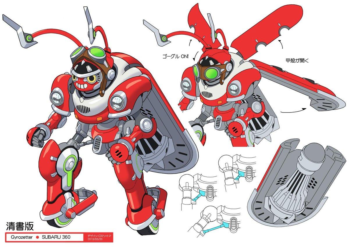 もう一体のメカデザイン。それもジャイロゼッターのだ。最後に描いたロボット。出たのはアーケードゲームの一番最後に更新したバ