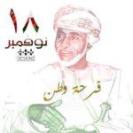 #نوفمبر_المجيد_بعيون_عُمانية وصباحات أول نوفمبر في عامه الـ44 وأنوار شروق جديد في #عمان الخير #يارب احفظها قيادةوشعب http://t.co/P4XmmRhqh4