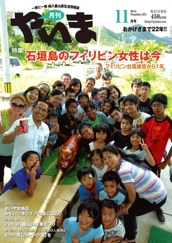 やいま11月号発売です!特集は「石垣島のフィリピン女性は今 ~フィリピン台風被害から1年~」。石垣には50人ほどのフィリピン人が暮らしており、ほとんどが女性。その女性たちを取材しました。島の昼ごはんは、きいやま商店おもいつきライブ! http://t.co/AsS38jn0mc
