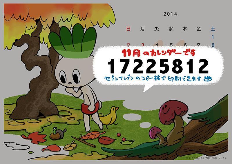 【11月のカレンダーできたよ】近くのセブンイレブンのコピー機でネットプリント印刷→番号入力【17225812】で60円くらいで印刷できます。(〜11/8まで)セブンイレブン最高! http://t.co/BSXqlm0v7z