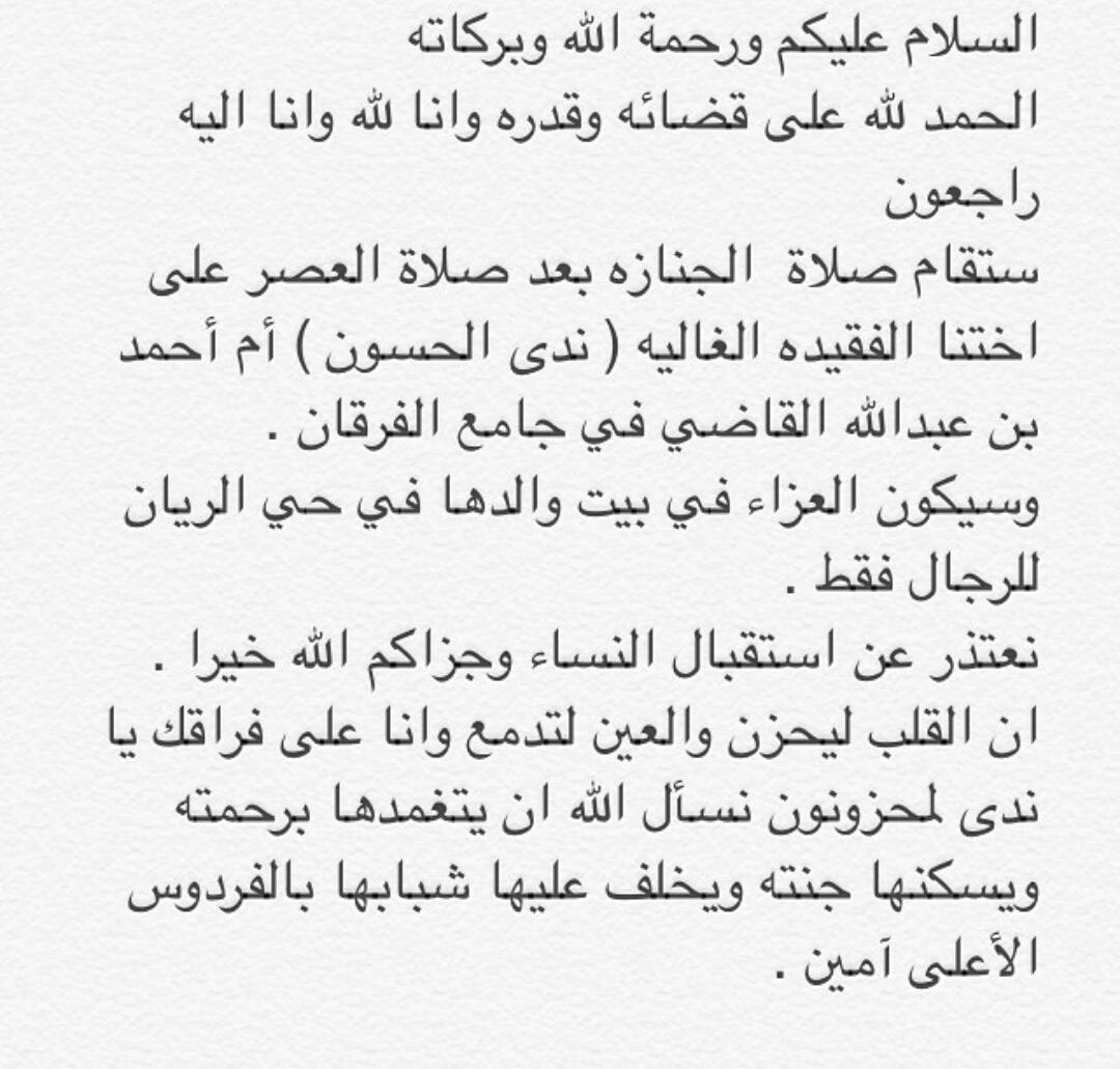 #ندى_الحسون http://t.co/NVlX8uBQed