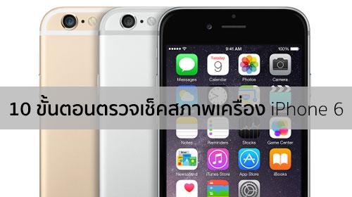 10 ขั้นตอนตรวจเช็คสภาพเครื่อง iPhone 6, iPhone 6 Plus เบื้องต้น http://t.co/dRxZHopwYa #iPhone6 #iPhone6TH http://t.co/HKhGjDaEWd