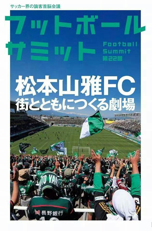 松本山雅FCのJ1昇格が決定しました。おめでとうございます。ゴールは船山貴之選手と山本大貴選手。今季19得点めと5得点めでした。http://t.co/3It7WYpv8Q  #yamaga  #matsumoto #funayama http://t.co/qIqfEg2AUC