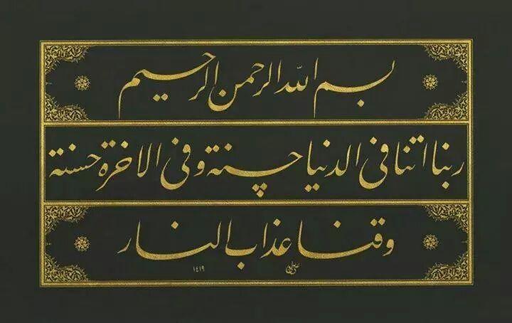 "Ali Toy'a ait Ta'lîk, ""Rabbimiz! Bize dünyada da, âhirette de güzellik ver ve bizi cehennem azabından koru."" 2 / 201. http://t.co/dgpcZWoaFW"