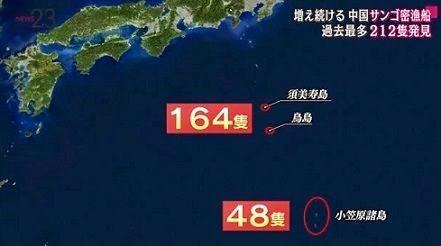 いやもうマジでヤバイでしょうこれ。 朝日新聞のタイトルは「密漁」になっているけど、120隻も来たら全然密かじゃないよね!  http://t.co/ANASS2J7p2 #MPJ http://t.co/XbmxY8CA5Q