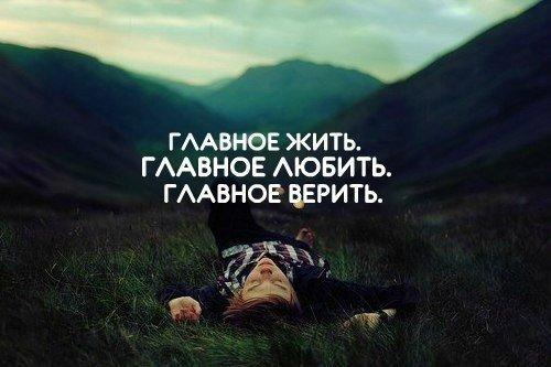 Что для тебя главнее: жить, любить или верить? http://t.co/S0hORRQYnV