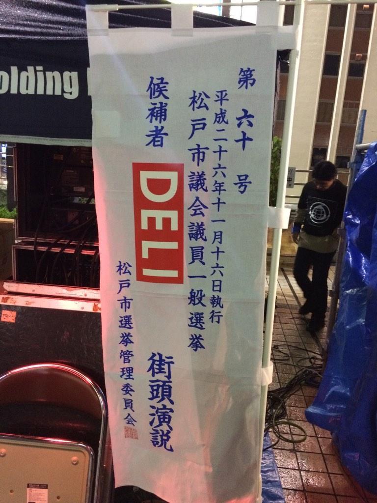 松戸の若者達!投票がどんな感じか知らないとヤバいぜ!動こうぜ♪ 明日から投票できるぜ! http://t.co/REKOaoaLuZ