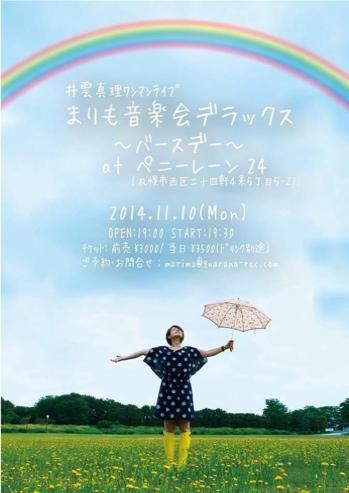 井雲真理より。。。大拡散希望です!!!よろしくお願い致します!ブログ更新〜♪『11/10ワンマンライブについて 』 http://t.co/DET0ZMONDU http://t.co/UbSuXbb9sI