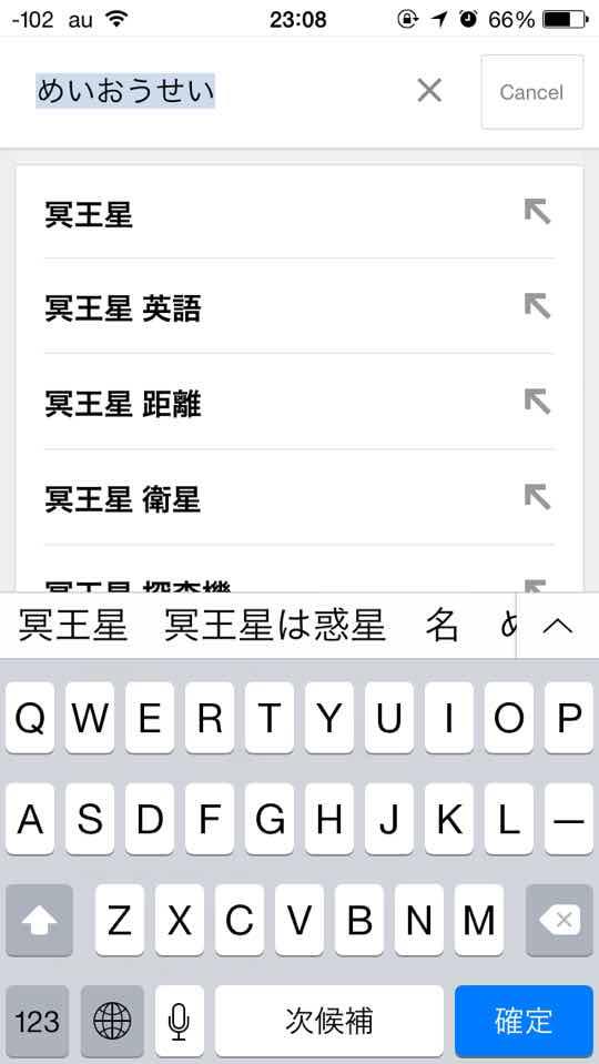 iPhoneのひと、標準のキーボードで「めいおうせい」って打ってほしい http://t.co/WIiREAGaoH