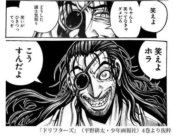 ドリフターズ (漫画)の画像 p1_7