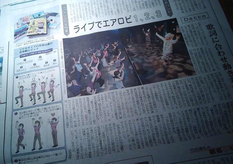 Daccoのエアロビクスコンサートが、本日発行の 『日経MJ』 に掲載されました!  お求めは「お近くの新聞販売所(日経新聞取扱店)か駅売店で」 http://t.co/fbePjZ9QKU