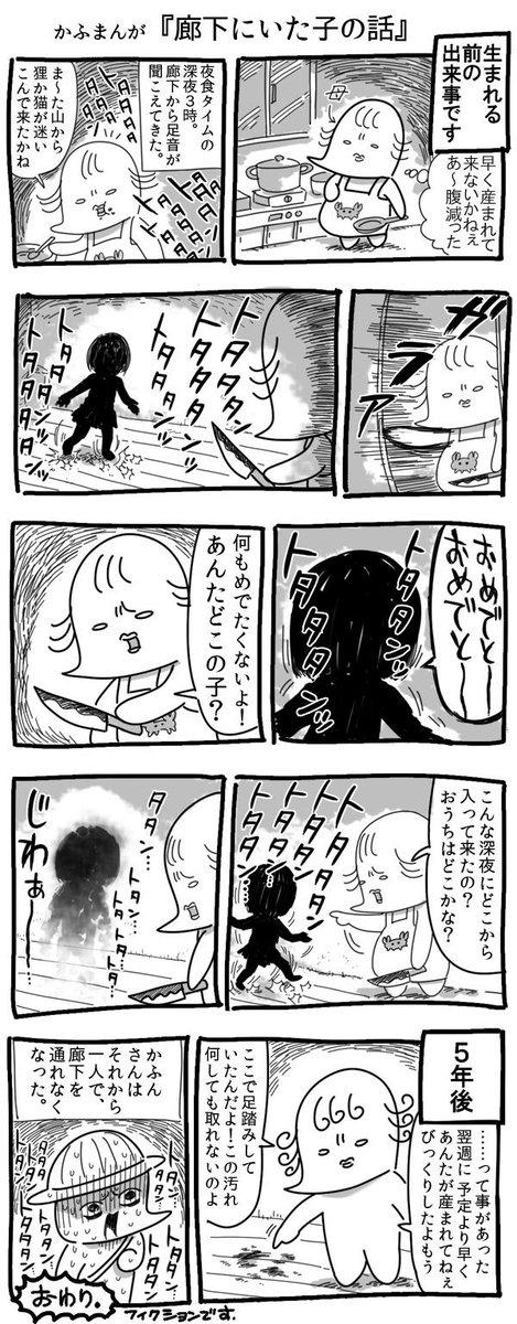 かふまんが『廊下にいた子の話』http://t.co/6rJEt4noMa http://t.co/2j4U5K91xP