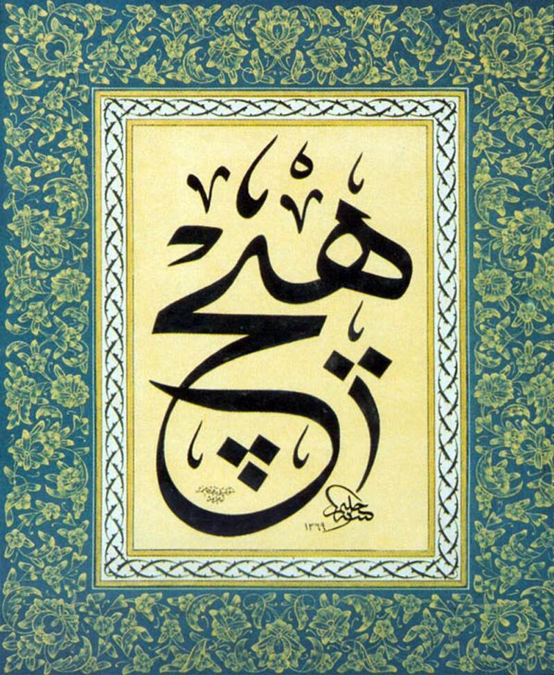 """Halîm (Özyazıcı) Efendi'ye ait Celî Sülüs hattıyla """"Hiç"""" http://t.co/E263ptePb2"""