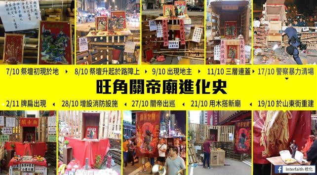 旺角關帝廟進化史 http://t.co/OhXLpfFs09