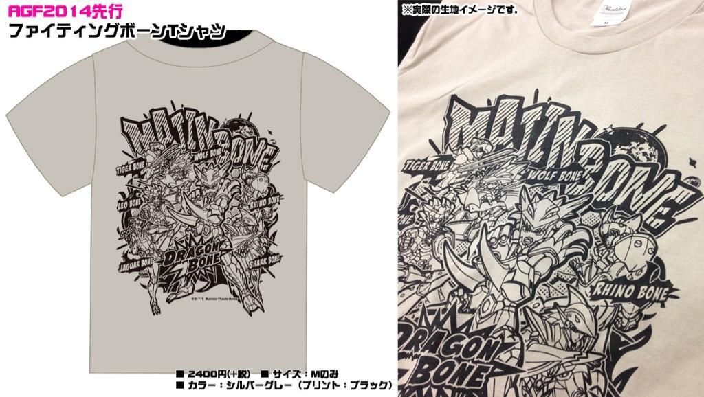 【AGF先行グッズ】ファイティングボーンTシャツ登場!キャラ原案の村田雄介先生のイラストを使用したアメコミ風のコミカルな