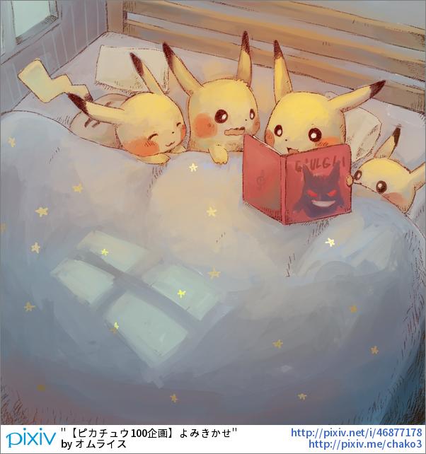 "Cute!  ""【ピカチュウ100企画】よみきかせ"" by オムライス - http://t.co/fyY5q7tcP5 #pixiv http://t.co/9SlXQRnRqF"