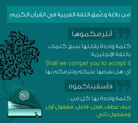 من بلاغة وعمق اللغة العربية في القرآن الكريم:   #العربية_كنز #اللغة_العربية http://t.co/lIHFIXYkxX