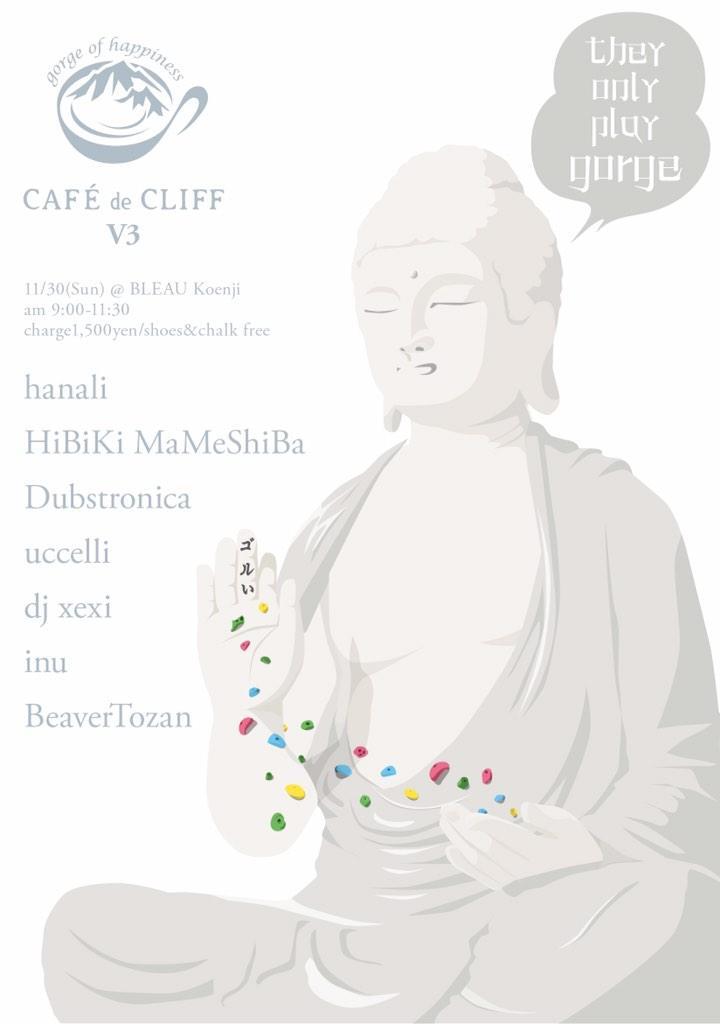 壁ゴル第3弾 CAFE de CLIFF V3 情報解禁‼︎ 詳細はフライヤー画像を拡大して見よ!! http://t.co/WdvQoR8gNh